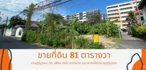 For SaleLandRathburana, Suksawat : [4 March 2021] Land 81 square wah, Rat Burana 36, 500 meters from the land to Kasikorn Bank. Head Office Ratburana